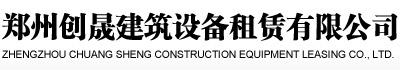 郑州创晟建筑设备新万博manbetx官网登录有限公司